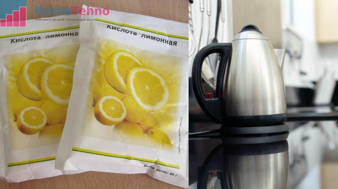 Как очистить чайник лимонной кислотой