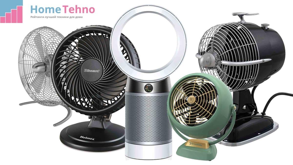 Лучшие вентиляторы