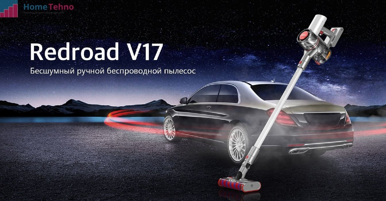 Мощность Redroad V17